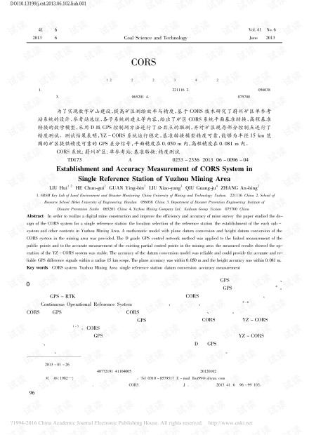 蔚州矿区单参考站CORS系统的建立及精度测试