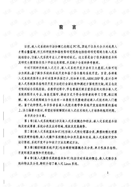 嵌入式系统技术基础.pdf