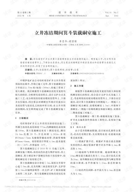 立井冻结期间箕斗装载硐室施工