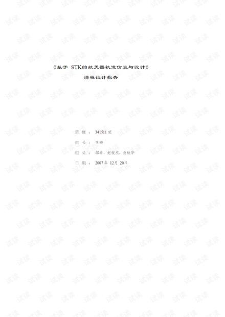 基于STK的航天器轨道仿真与设计.pdf