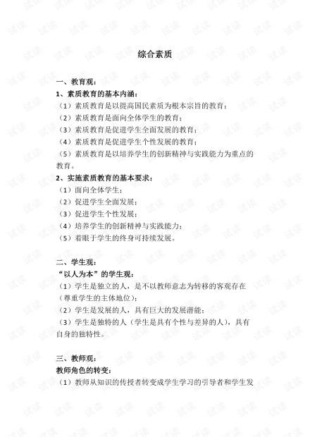 高中教师资格证考试_简答题.pdf
