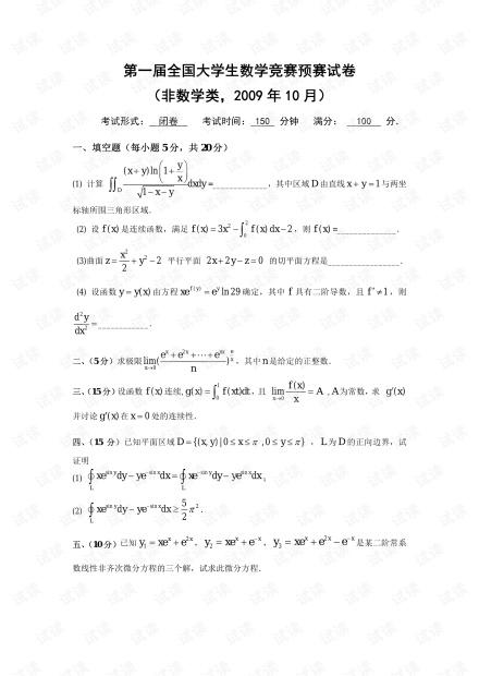 1第一届大学数学竞赛预赛非数学类试题.pdf