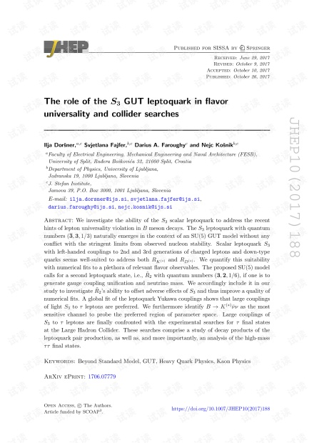 S 3 GUT quar夸克在风味通用性和对撞机搜索中的作用