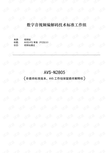 AVS3-P2 AVS3视频标准文本文档(基准档)