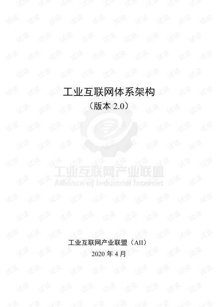 工业互联网体系架构 (版本2.0).pdf