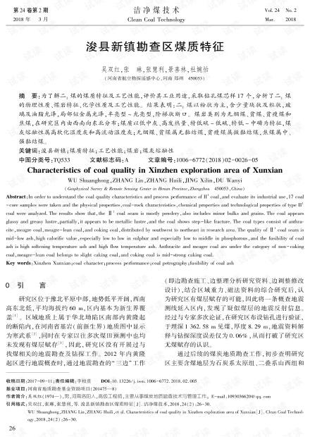 浚县新镇勘查区煤质特征