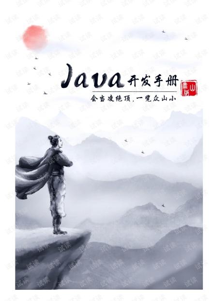 阿里Java开发手册_泰山版.pdf