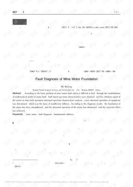 矿用电动机基础故障诊断