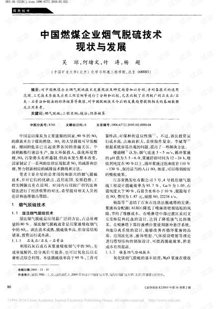 中国燃煤企业烟气脱硫技术现状与发展