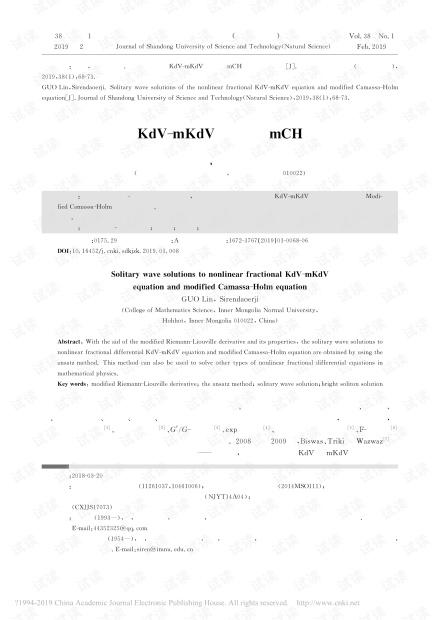 非线性分数阶KdV-mKdV方程和mCH方程的孤波解