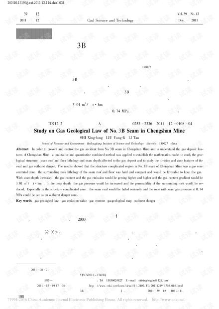 城山煤矿3B号煤层瓦斯地质规律研究