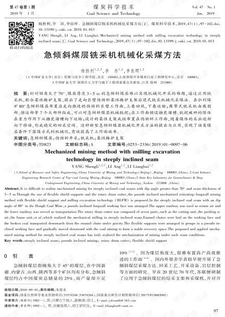 急倾斜煤层铣采机机械化采煤方法