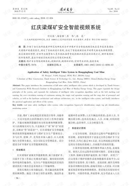 红庆梁煤矿安全智能视频系统
