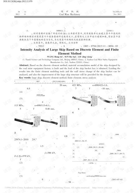 离散元和有限元法相结合的大型提升箕斗强度分析