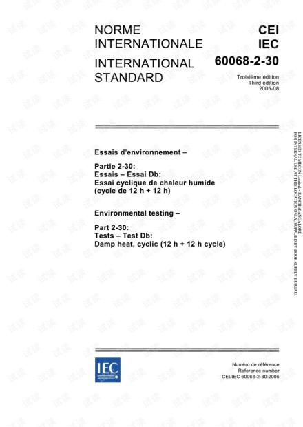 IEC60068-2-30环境试验 试验循环湿热试.pdf-全文可读.pdf
