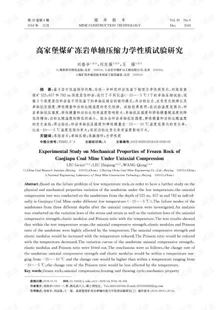 高家堡煤矿冻岩单轴压缩力学性质试验研究