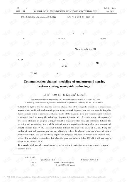 采用波导技术的地下传感网通信信道建模