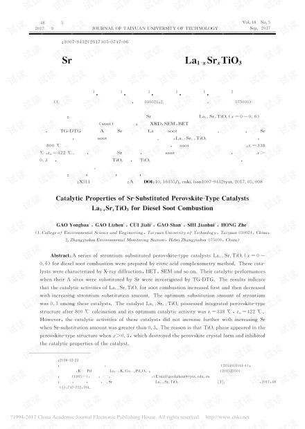 Sr掺杂的钙钛矿型催化剂La1-xSrxTiO3碳烟颗粒物催化性能