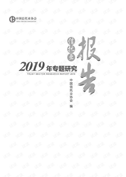 2019 年信托业专题研究报告.pdf
