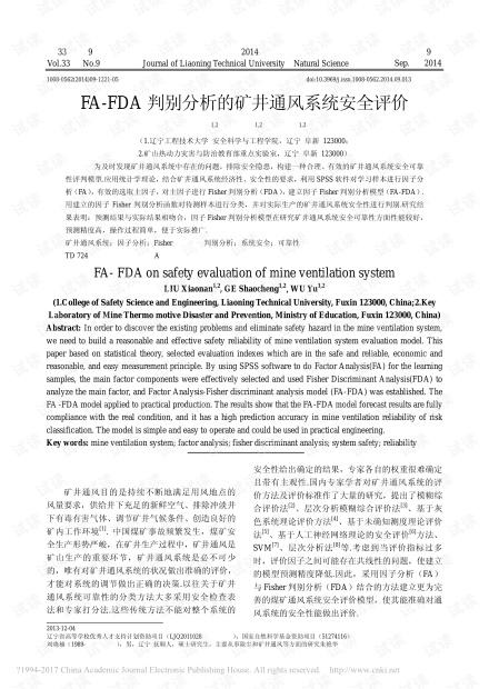 FA-FDA判别分析的矿井通风系统安全评价