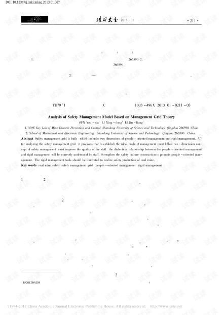 基于管理方格理论的安全管理模式分析