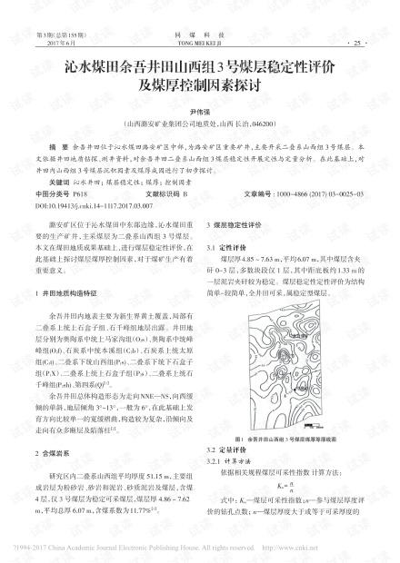 沁水煤田余吾井田山西组3号煤层稳定性评价及煤厚控制因素探讨
