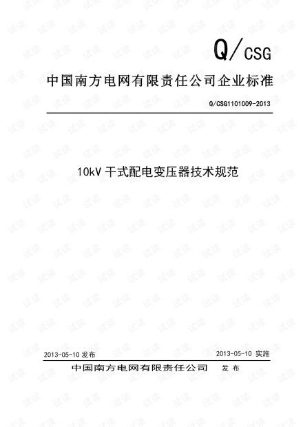 Q_CSG1101009-2013 10kV干式配电变压器技术规范.pdf