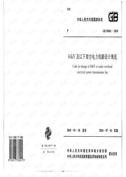 GB 50061-2010 66kV及以下架空电力线路设计规范.pdf