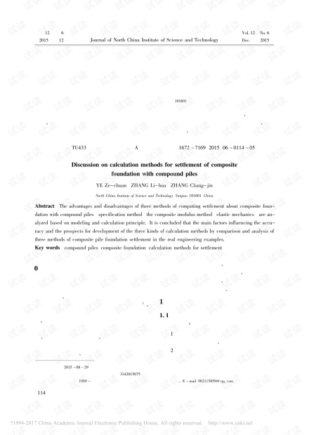 组合桩复合地基沉降计算方法的探讨