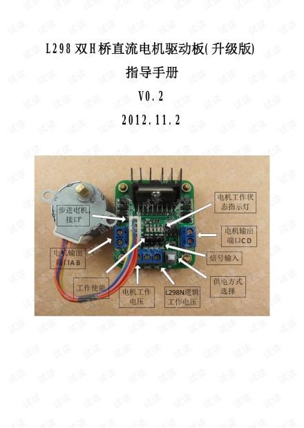 L298N电机驱动模块(升级版)指导手册.pdf