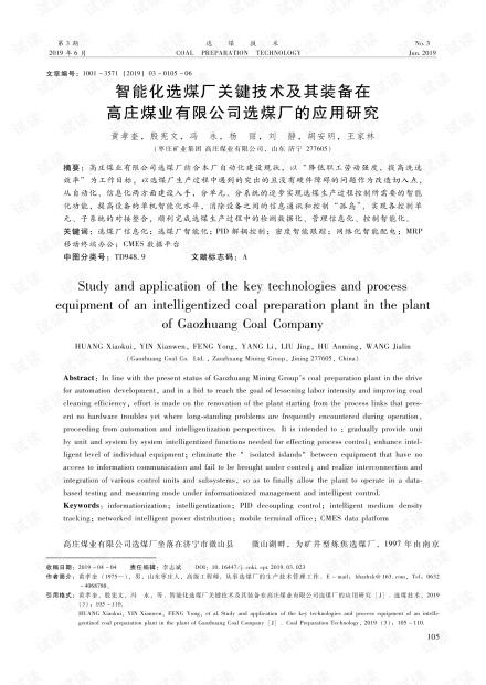 智能化选煤厂关键技术及其装备在高庄煤业有限公司选煤厂的应用研究