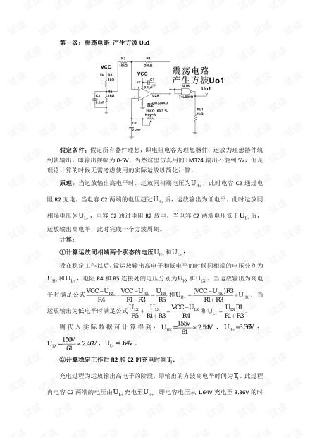 20200318附加-2019年电赛综合测评方案详细计算过程(pdf版本,有朋友反映word版本乱码,特意转为pdf)
