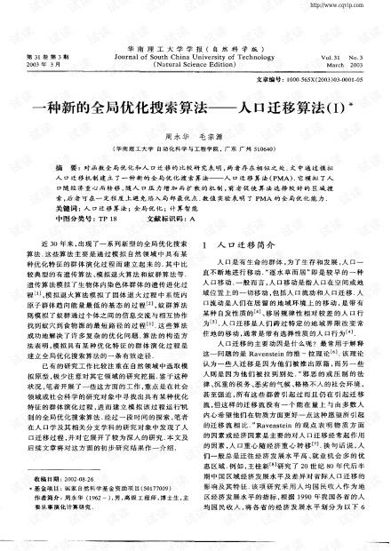 一种新的全局优化搜索算法—人口迁移算法(I).pdf