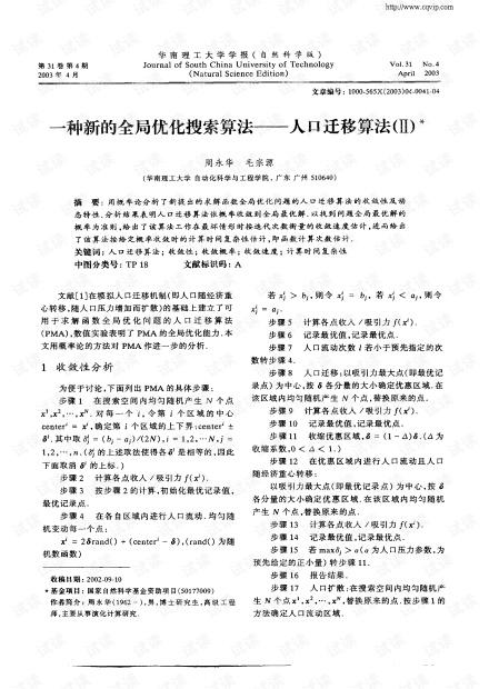 一种新的全局优化搜索算法——人口迁移算法(Ⅱ).pdf