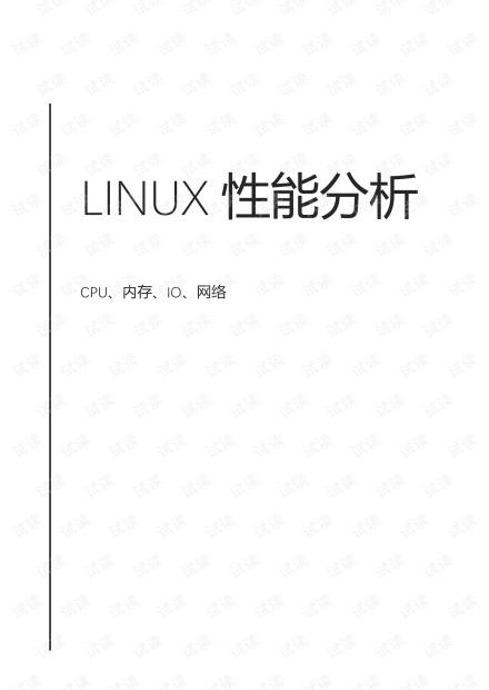 Linux 性能分析.pdf