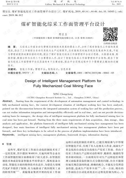 煤矿智能化综采工作面管理平台设计