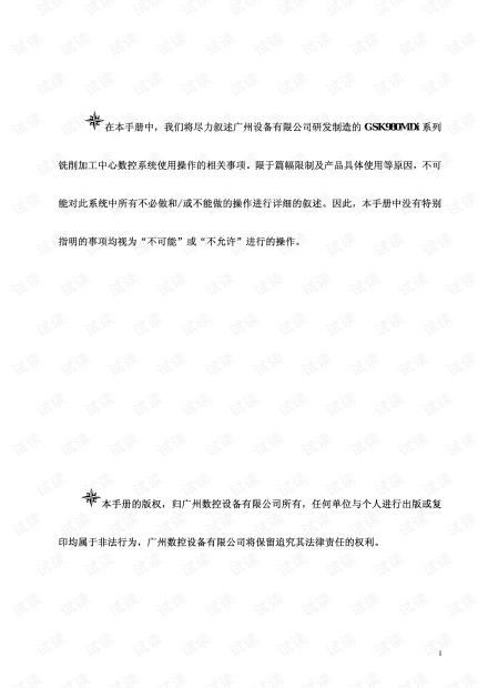 GSK980MDi系列操作使用手册.pdf