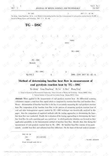 TG-DSC测定煤热解反应热过程中确定基线热流的技术方法