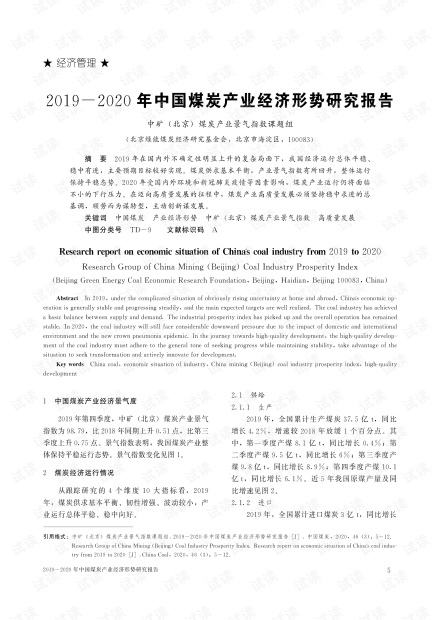 2019-2020年中国煤炭产业经济形势研究报告