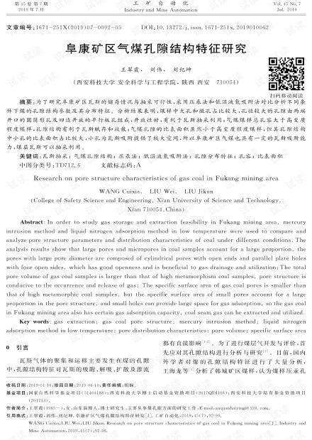 阜康矿区气煤孔隙结构特征研究