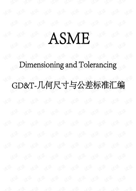 ASME GD&T 几何尺寸与公差标准汇编v1.0.pdf
