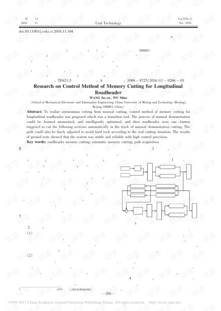 纵轴式掘进机记忆截割控制方法研究