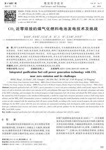 CO2近零排放的煤气化燃料电池发电技术及挑战