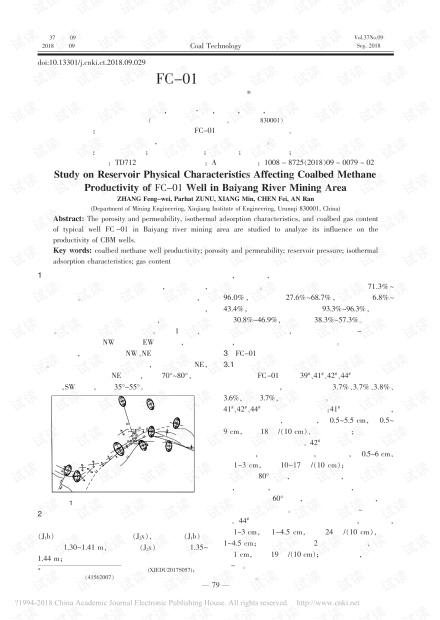 影响白杨河矿区FC-01井煤层气产能的储层物性特征的研究