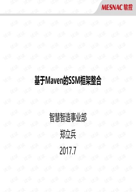 基于Maven的SSM框架整合培训教程.pdf