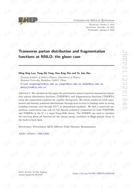 NNLO上的横向parton分布和碎片化功能:胶子情况