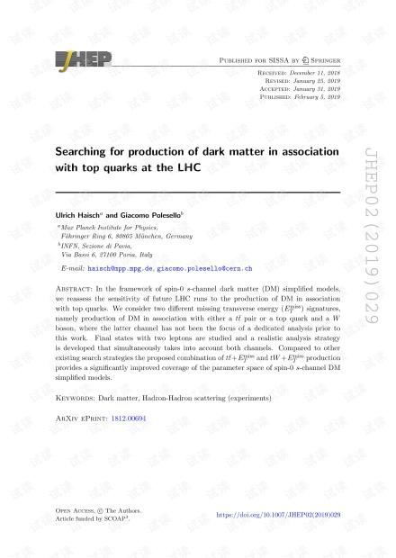 在大型强子对撞机中寻找与顶夸克有关的暗物质产生