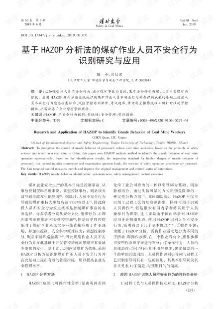 基于HAZOP分析法的煤矿作业人员不安全行为识别研究与应用