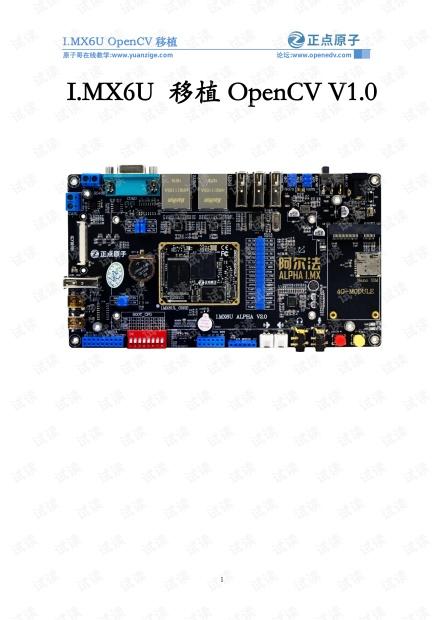 【正点原子】I.MX6U+移植OpenCV+V1.0+.pdf