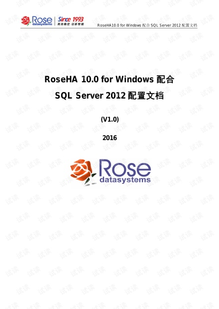 RoseHA 10.0 for Windows配合SQL Server2012配置文档_v1.0-2016.pdf
